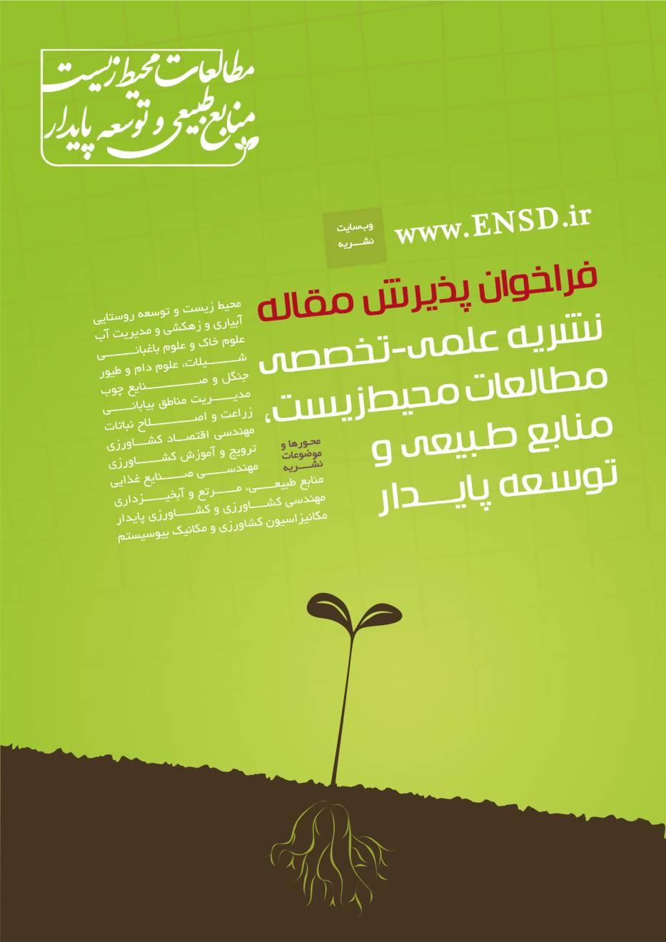 """نشریه علمی-تخصصی """"مطالعات محیطزیست، منابع طبیعی و توسعه پایدار"""""""